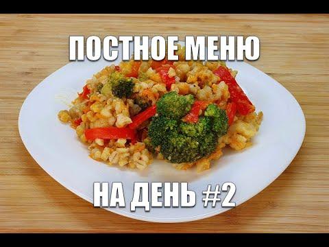 Постное Меню на День#2 Готовлю Завтрак, Обед И Ужин / как похудеть мария мироневич