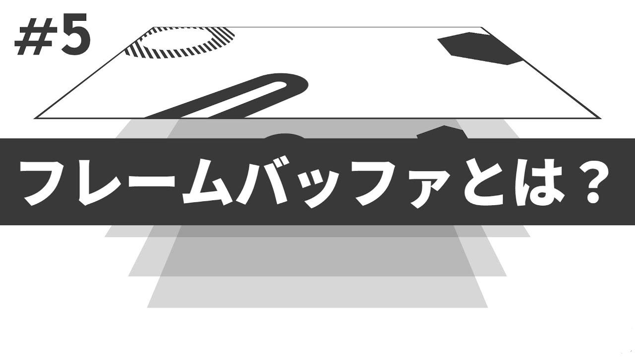 【AviUtl】#5 いろんなシーンで使える!フレームバッファとは?