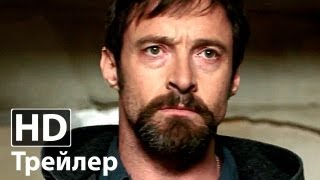 Пленницы - Русский трейлер | Хью Джекман и Джейк Джилленхол | 2013 HD