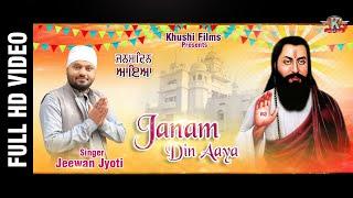 Janam Din Aaya   Jeewan Jyoti (Full Song) Kings Music   Latest Punjabi Song 2020   Khushi Films