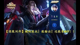 绝恋:【国服刘邦】辅助能抗| 能输出| 还能拿MVP!!