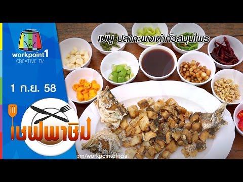 เชฟพาชิม   ปลากะพงเต๋าคั่วสมุนไพร,ห่อหมกทะเลมะพร้าวอ่อน   1 ก.ย. 58 Full HD