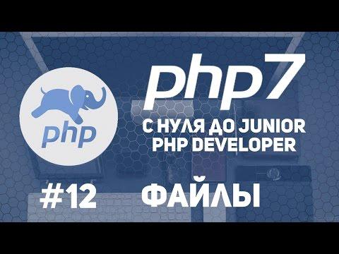 Уроки PHP 7 | Манипуляции с файлами.Read.Write.Open.Delete