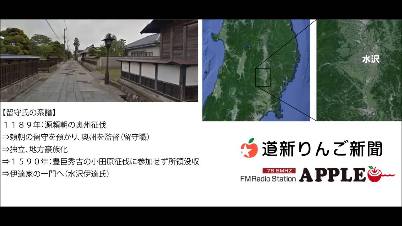 水沢から平岸へ①留守氏の系譜 - ...