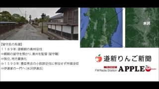 水沢から平岸へ①留守氏の系譜