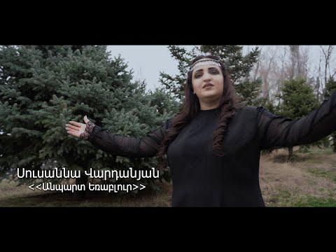 Susanna Vardanyan - Anpart Erablur (2021)