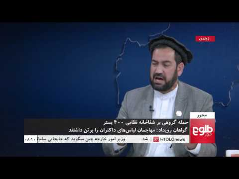 MEHWAR: Insurgent Attack on Kabul Hospital Discussed