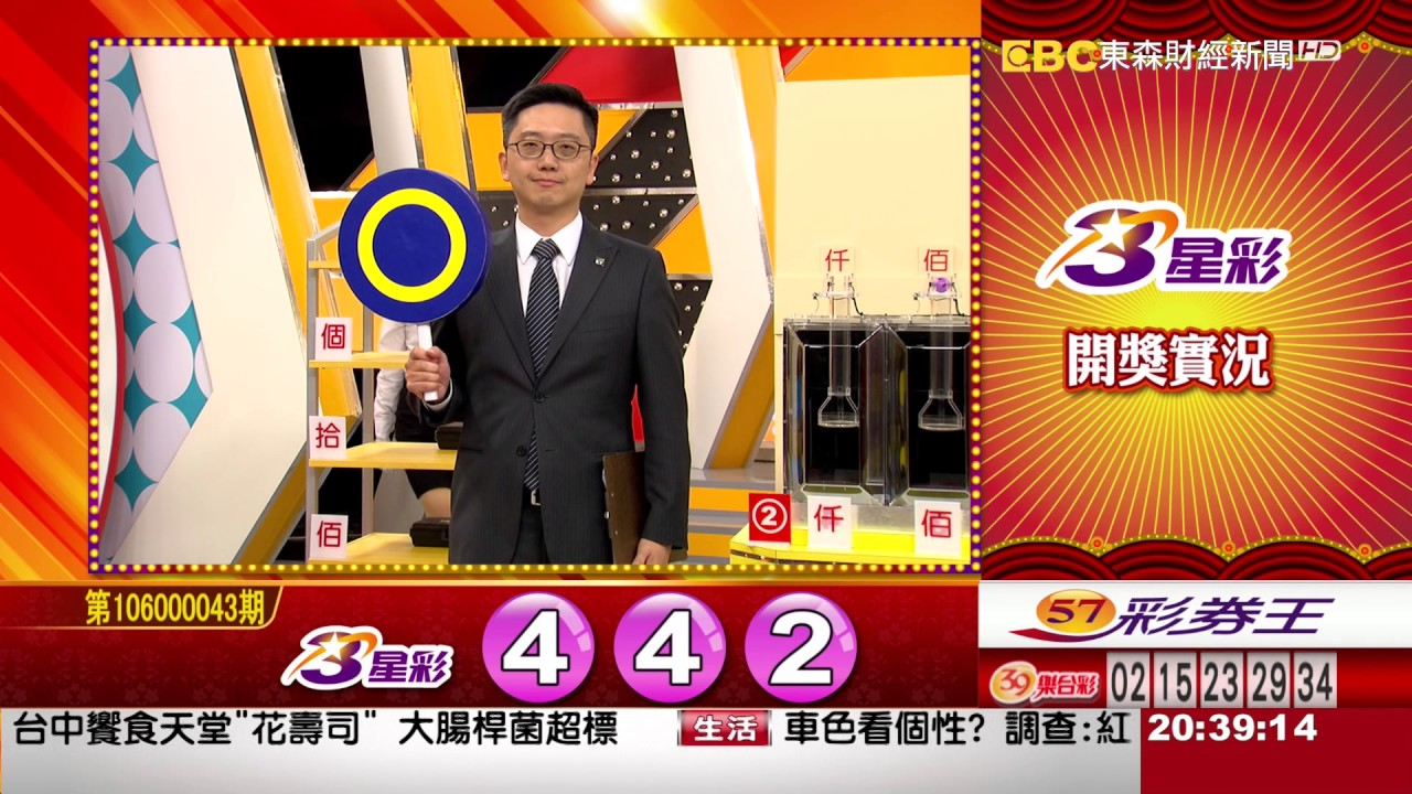 《57彩券王》2017 02 20 - YouTube