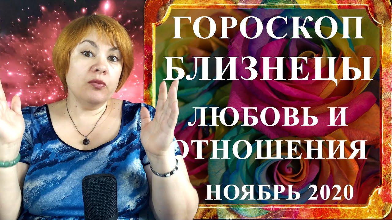 БЛИЗНЕЦЫ – любовь и отношения ноябрь 2020 (любовный гороскоп)