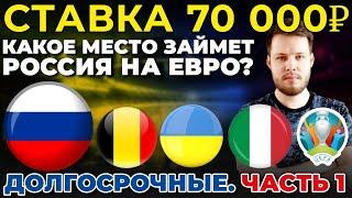 СТАВКА 70 000 РУБЛЕЙ НА ЕВРО 2020 КАКОЕ МЕСТО ЗАЙМЕТ РОССИЯ ДОЛГОСРОЧНЫЕ ПРОГНОЗЫ ЧЕМПИОНАТ ЕВРОПЫ