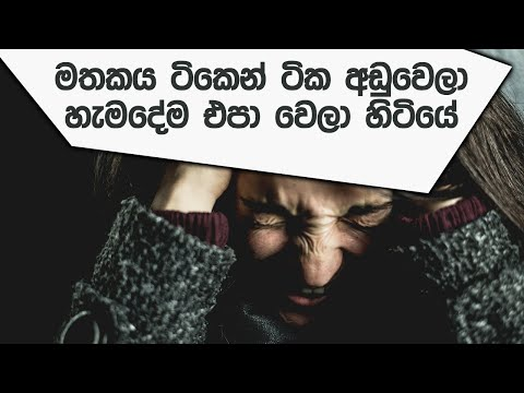 Schizophrenia cures with Homeopathic remedies by Doctor Jeevani Hasantha