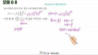 모의고사기출 G~I, 확률과 통계 (고2, 2021년)