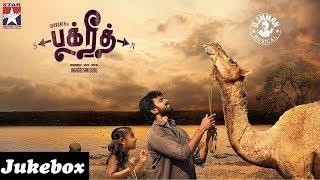 Bakrid Movie Jukebox | D Imman | Vikranth | Vasundhara | Jagadeesan