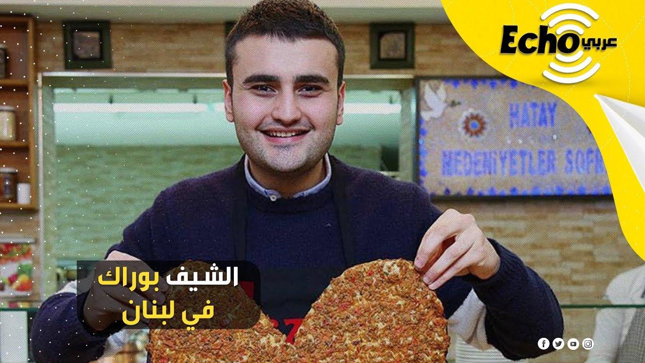كواليس زيارة الشيف بوراك إلى لبنان ولقاءه بنجمات بيروت التي أثارت الجدل
