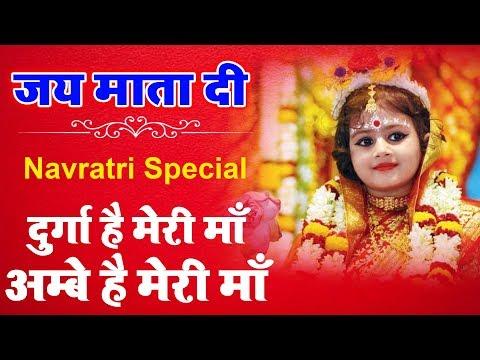 दुर्गा-है-मेरी-माँ-:-अम्बे-है-मेरी-माँ-||-नवरात्री-स्पेशल-||-माता-आरती-||-देवी-दुर्गा-आरती-2019