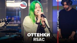 🅰️ RSAC - Оттенки (LIVE @ Авторадио)