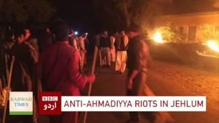 BBC Urdu: Mob burns down Ahmadiyya owned factory in Jehlum Pakistan