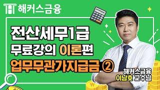 [전산세무 1급 강의] 이남호쌤의 무료강의 '업…