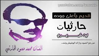اجمل اغنيه للفنان محمد حمود الحارثي