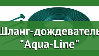 Шланг-дождеватель Aqua-Line (Raco) обзор 4270-55913 бренд Raco производитель Raco (Тайвань)