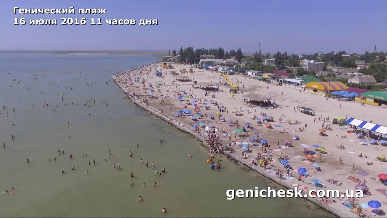 Пляж в Геническе 16 июля 2016 - YouTube