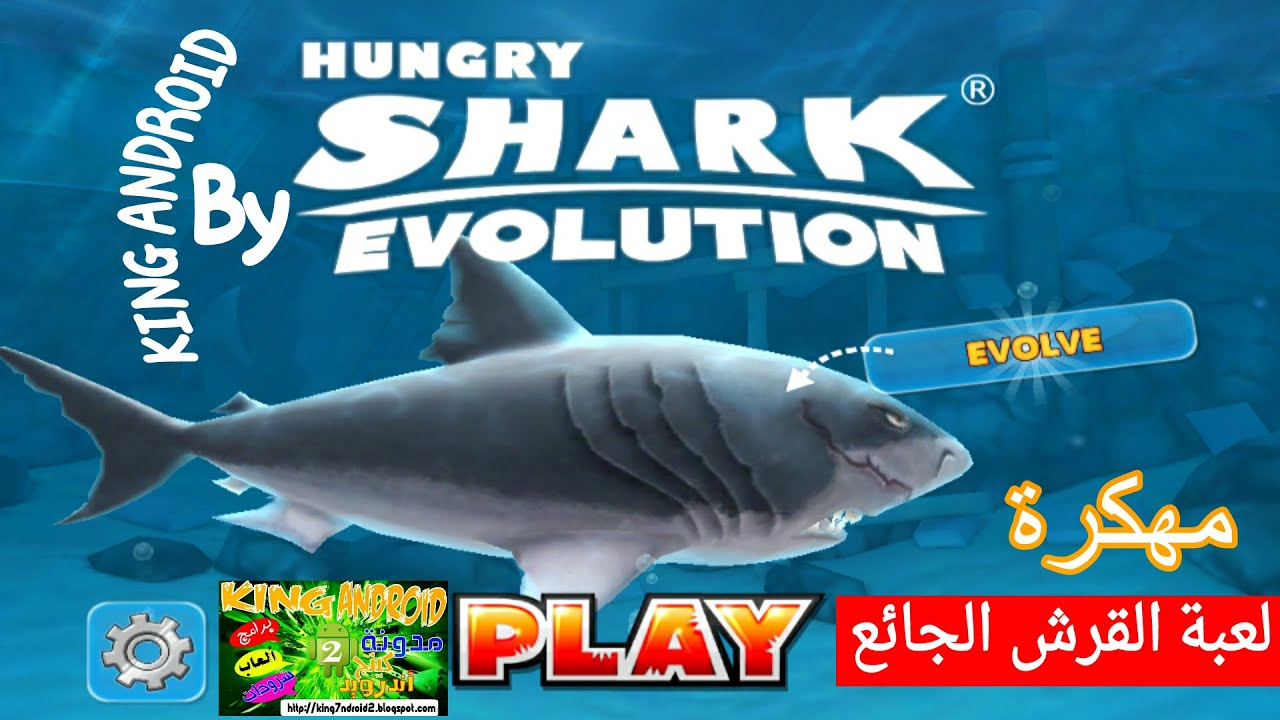 تحميل لعبة hungry shark evolution