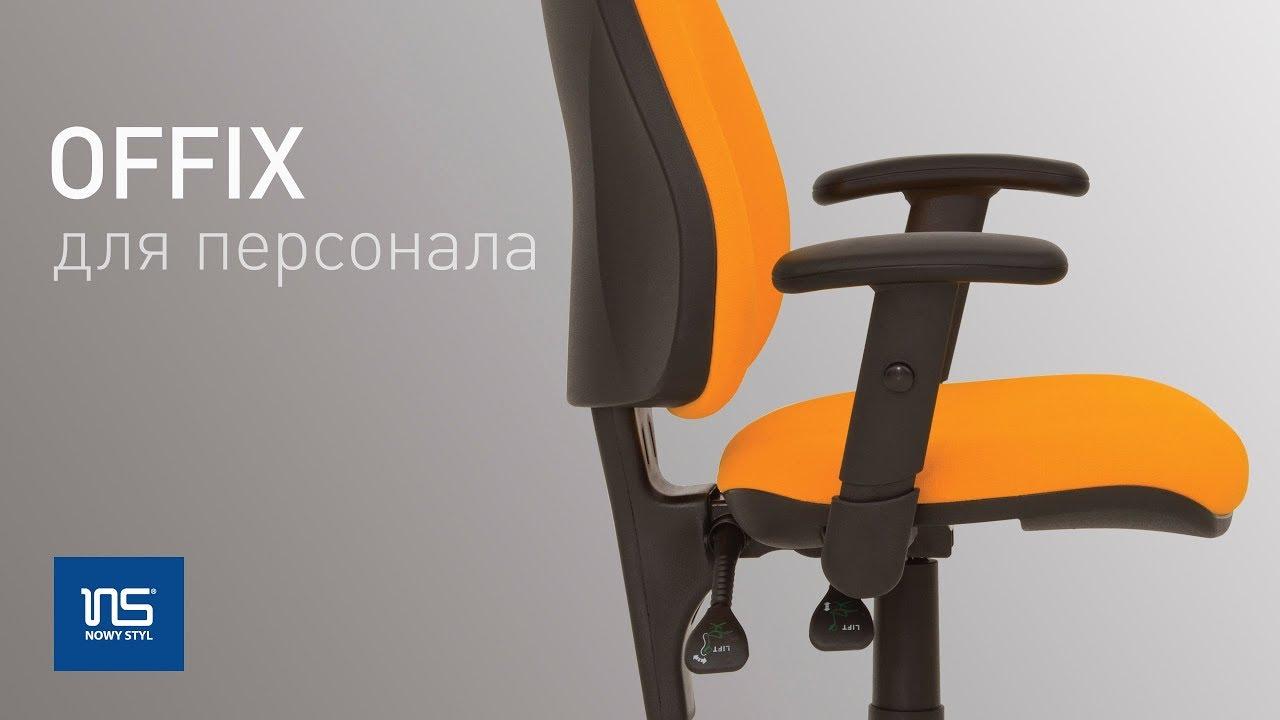 Обзор кресла для персонала Betta (Nowy Styl) - YouTube
