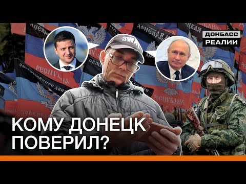 Донецк поддержал Зеленского