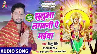 झुलुआ लगवनी ऐ मईया  Jhulua Lagawani Ae Maiya    Bittu Singh #Bhojpuri_Devigeet 2019