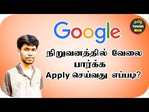 How to Apply Google Jobs Tamil Tutorials World_HD