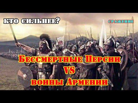 ✞ Армения против Персии ✞ Сражение ✞