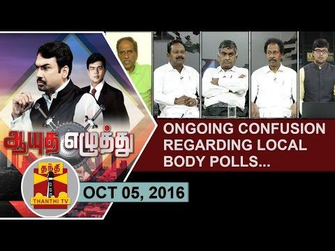 (05/10/2016) Ayutha Ezhuthu | Ongoing confusion regarding Local Body Polls... | Thanthi TV