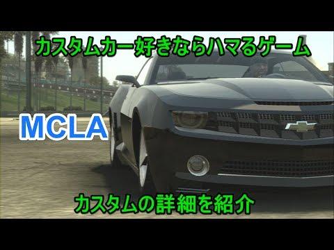 カスタムカー好きならハマるゲームMCLA【カスタム編】