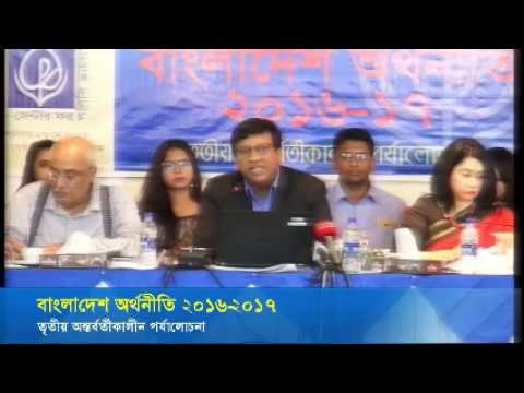 State of the Bangladesh Economy in FY2016-17 (Third Reading)