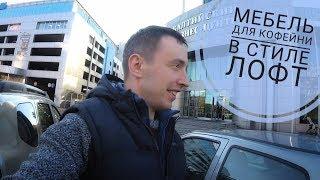 """Обзор! Мебель для кофейни """"Кофемолка"""" в Калининграде в стиле лофт."""