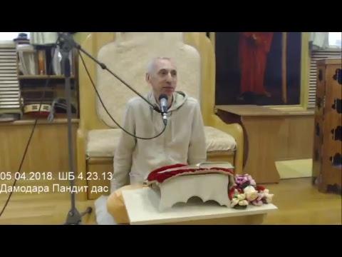 Шримад Бхагаватам 4.23.13 - Дамодара Пандит прабху