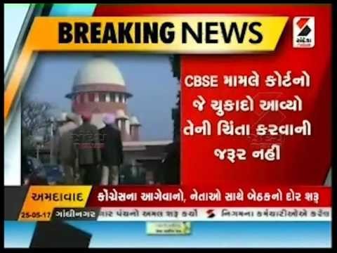 CBSE results to be declared on time says Prakash Javadekar ॥ Sandesh News