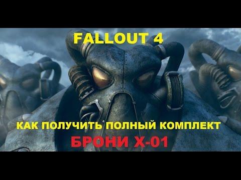 Fallout 4. Полный комплект брони X-01! Лучший способ поиска!