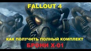 Fallout 4. Полный комплект брони X-01 Лучший способ поиска
