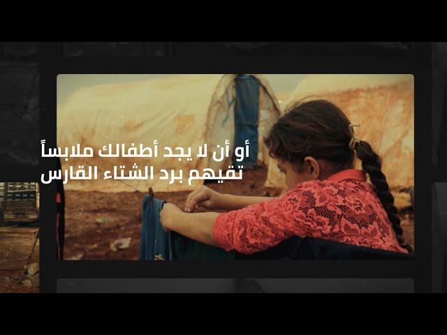 حملة مع الكرام للاستجابة لأهلنا المهجرين من معرة النعمان