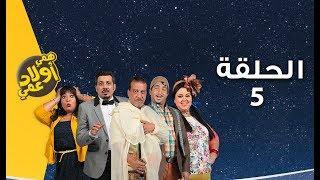 Hami Wlad Aami - Ep 5 همي أولاد عمي - الحلقة