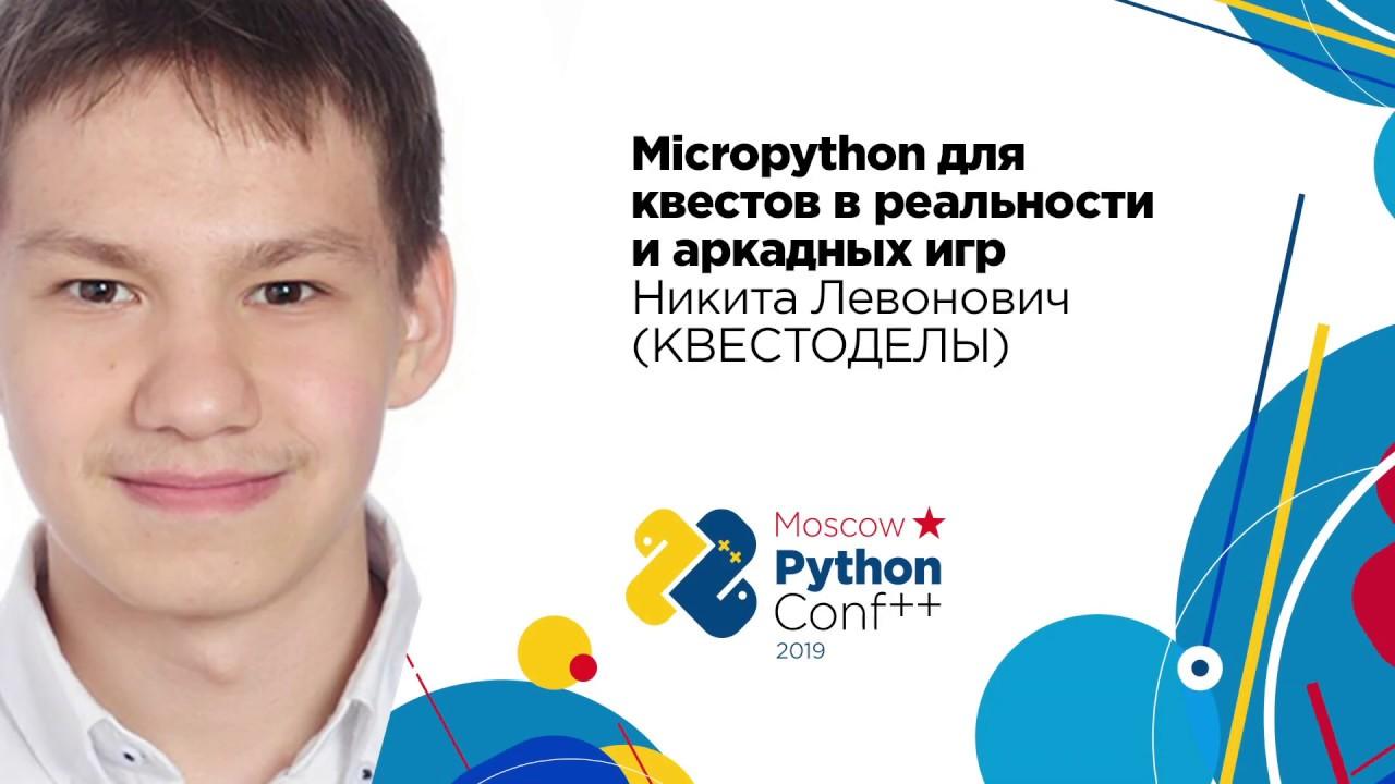 Image from Micropython для квестов в реальности и аркадных игр / Никита Левонович (КВЕСТОДЕЛЫ)