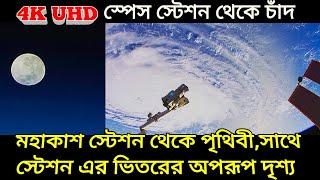 মহাকাশ স্টেশন থেকে চাঁদ ও পৃথিবীর অপরুপ দৃশ্য, Moon And earth from space station new 4K UHD video