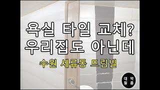 수원인테리어필름 수원욕실리모델링 욕실타일리폼
