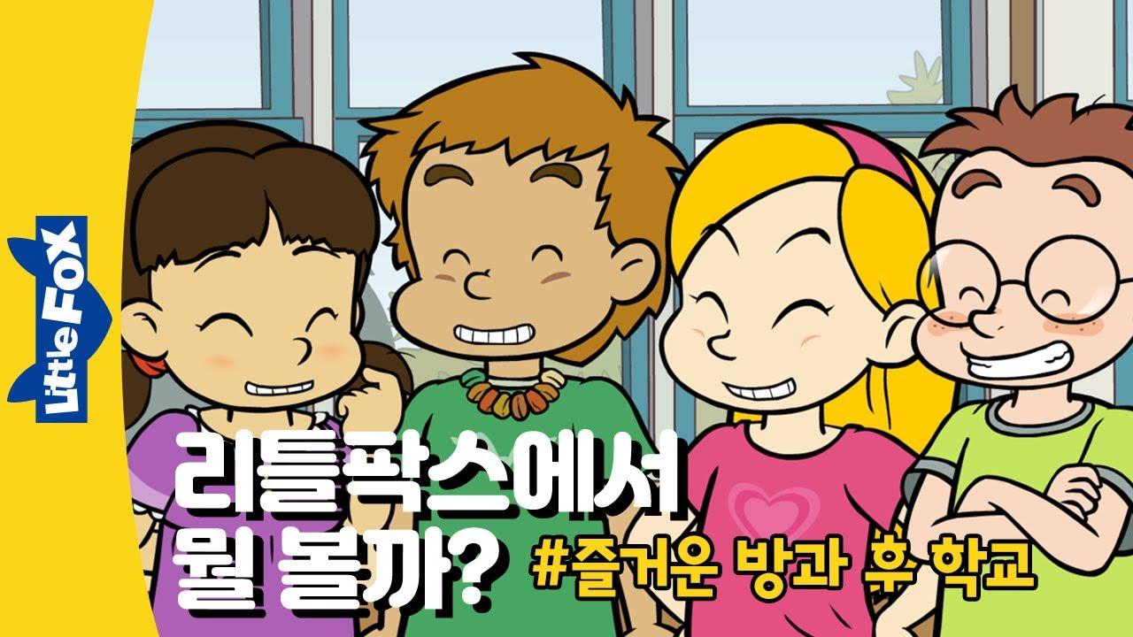 리틀팍스에서 무엇을 볼까❓ 영어 지시문을 자연스럽게 배우는 학교 동화🔎 | Fun at Kids Central | 리틀팍스
