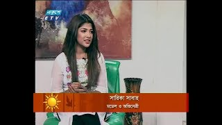 একুশের সকাল ২০ আগষ্ট ২০১৮ | ETV Entertainment