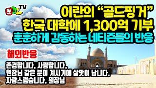 """(해외반응) 이란의 """"골드핑거"""" 한국 대학에 1,300…"""