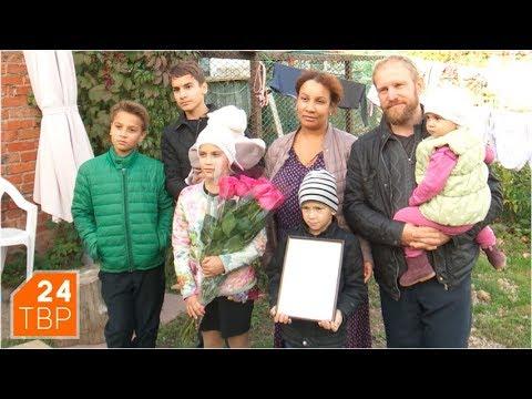 Райчуковы смогут переехать в более просторное жильё   Новости   ТВР24   Сергиев Посад