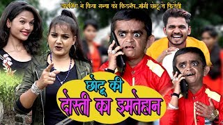 CHOTU KI DOSTI KA IMTEHAN|छोटू की दोस्ती का इम्तेहान|Chotu dada comedy|khanndeshi comedy