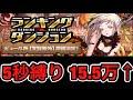 【パズドラ】ランキングダンジョン ピュール杯 5秒縛り【ダックス】